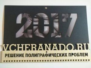 Календарь Типографии Vcheranado.ru