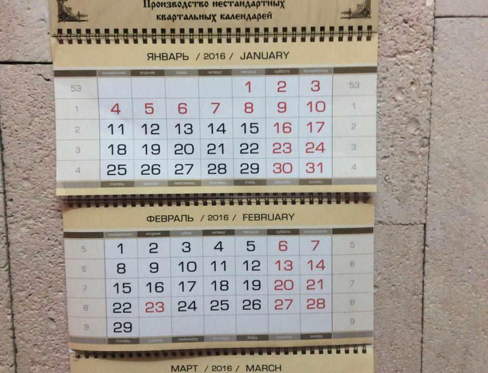 Квартальные календари на пружинах