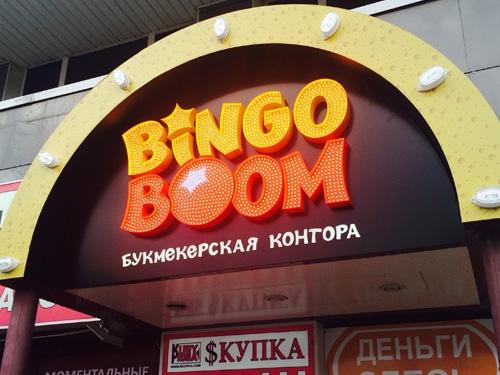 Наружная реклама бинго бум
