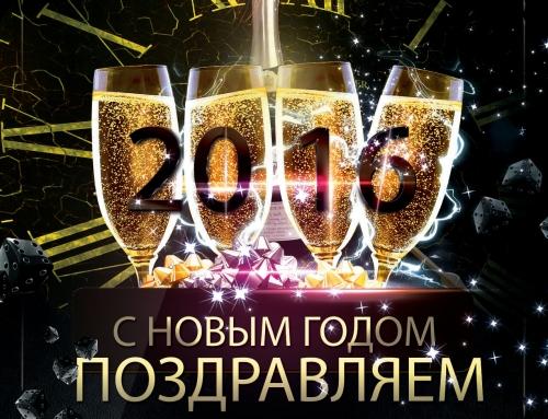 Открытки к новому 2016 году