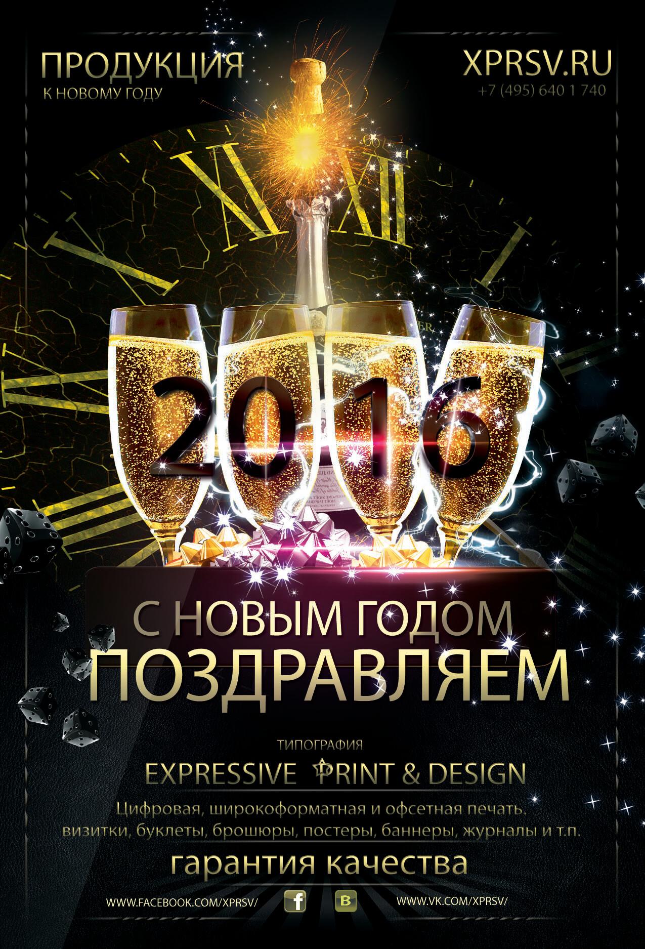 дизайн и печать открыток к Новому году