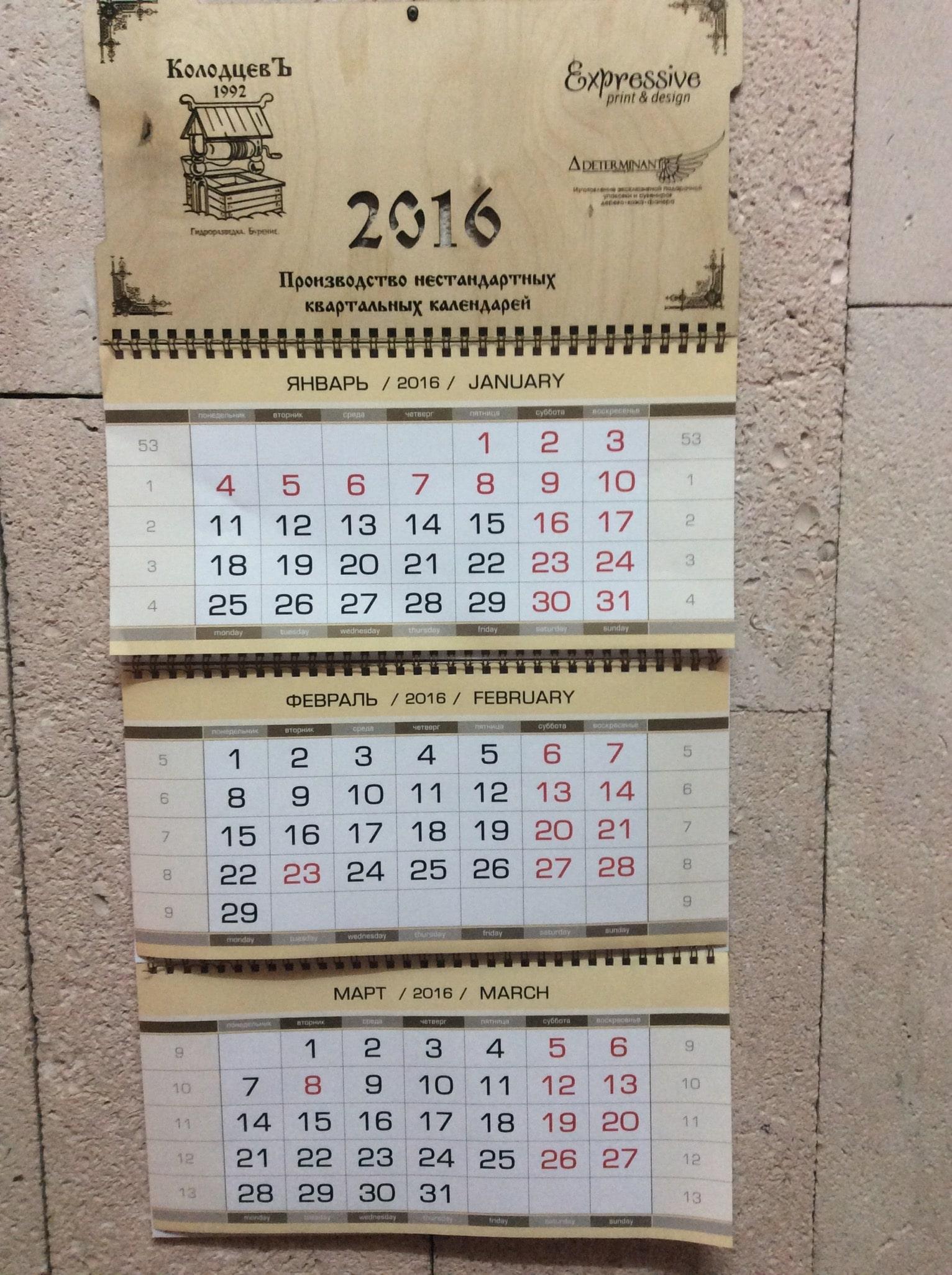 Календарь настенный с деревянной основой