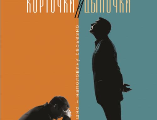 Лучший новогодний подарок от издательства Vcheranado.ru